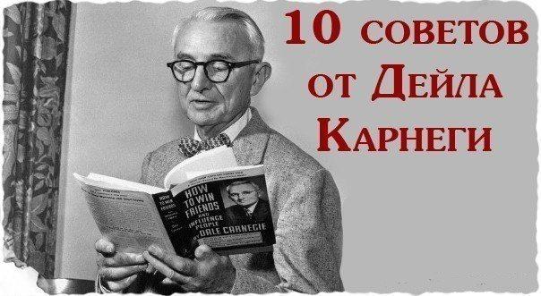 10 бесценных советов психолога Дейла Карнеги