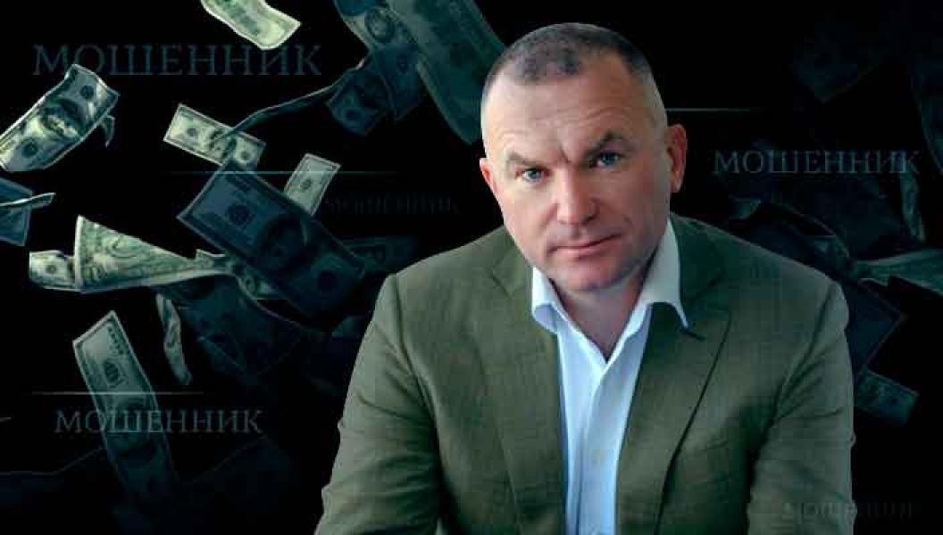 Игорь Мазепа аферист