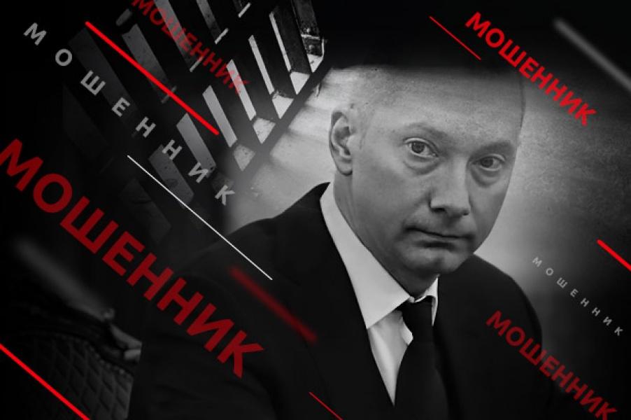 Борис Ложкин Мошенник