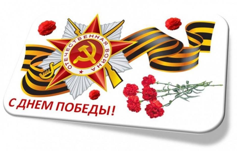 Поздравление ветеранов с днем победы в прозе официальное 193
