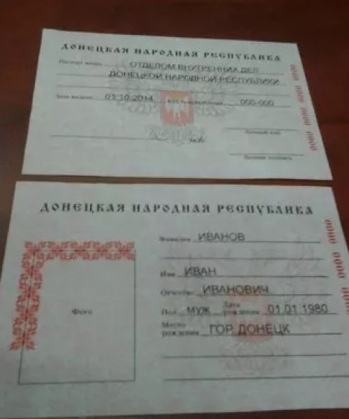 паспорт днр образец фото img-1