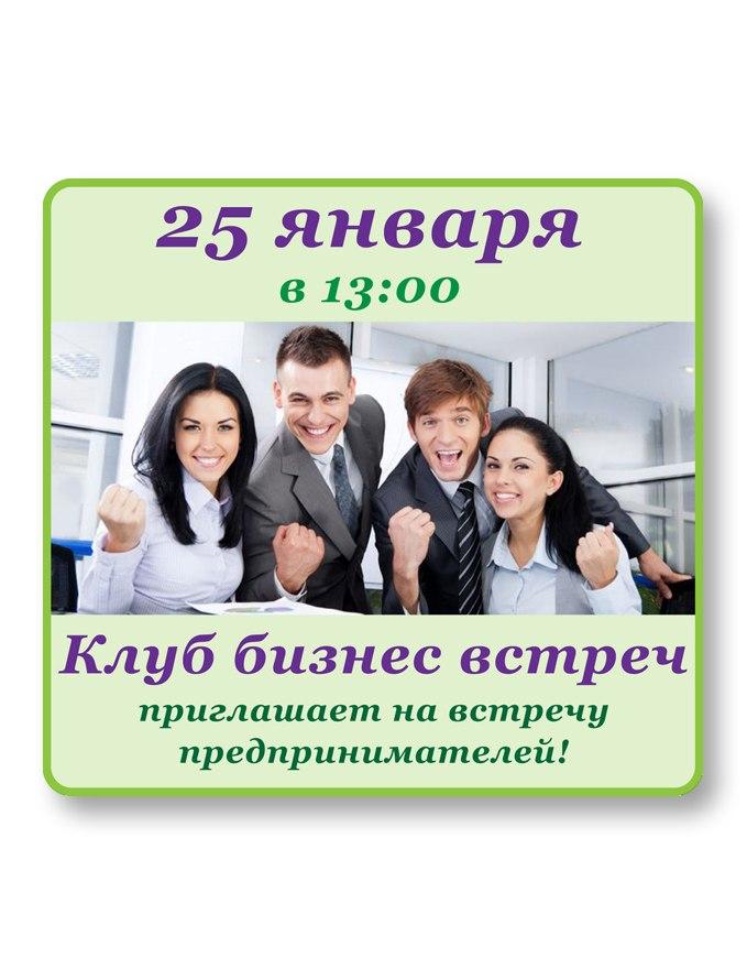 Приглашение на встречу предпринимателей