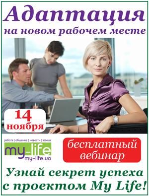 Как Знакомиться На Новом Рабочем Месте